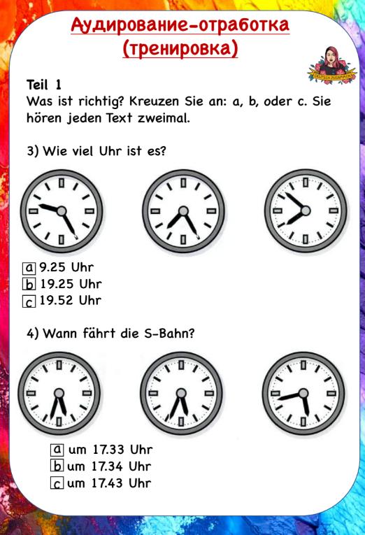 Пример аудирования для подготовки к экзамену Start Deutsch A1