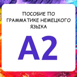 Самоучитель по грамматике немецкого языка А2