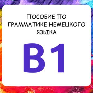 Самоучитель по грамматике немецкого языка B1