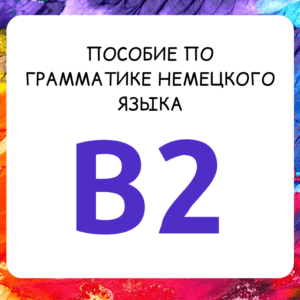 Самоучитель по грамматике немецкого языка B2