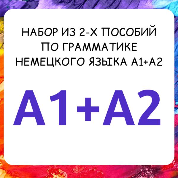 Набор из 2-х самоучителей по грамматике немецкого языка А1+А2