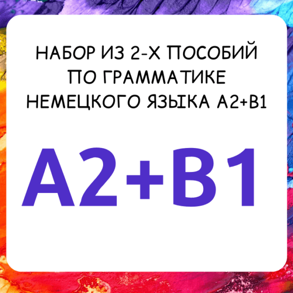 Набор из 2-х самоучителей по грамматике немецкого языка А2+B1