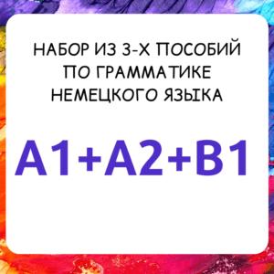 Набор из 3-х самоучителей по грамматике немецкого языка А1+А2+B1