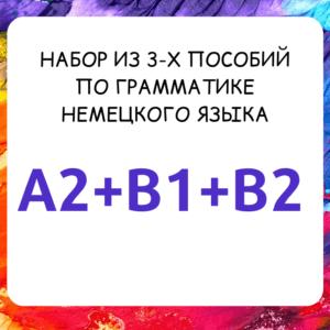 Набор из 3-х самоучителей по грамматике немецкого языка A2+B1+B2