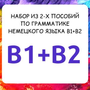 Набор из 2-х самоучителей по грамматике немецкого языка B1+B2