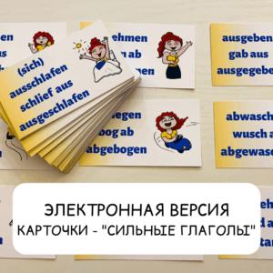 """75 карточек - """"Сильные глаголы"""" электронная версия"""